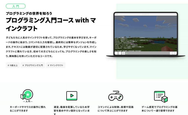 コース①:プログラミング入門コース with マインクラフト
