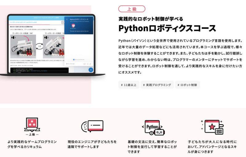 コース⑥:Pythonロボティクスコース