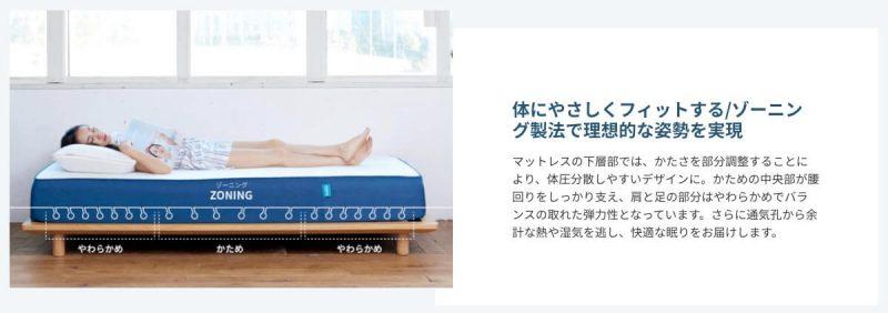 特徴③:体に優しくフィットする/ゾーニング製法で理想的な姿勢を実現