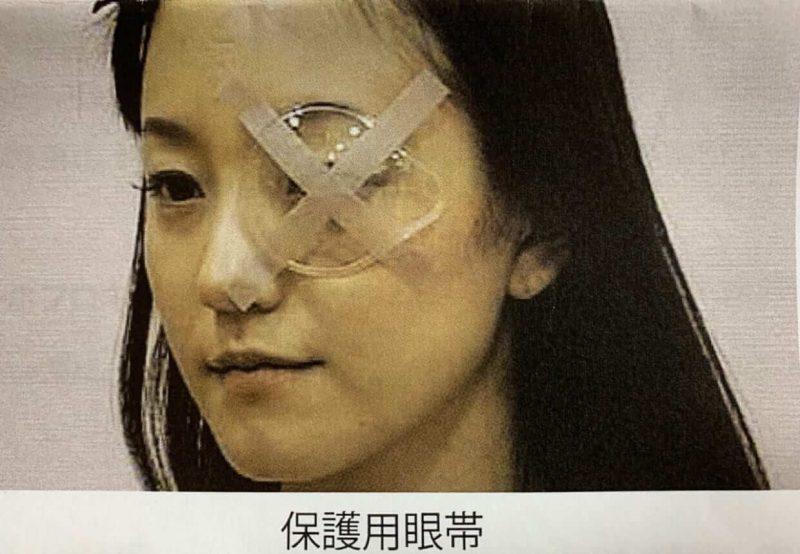 保護用眼帯